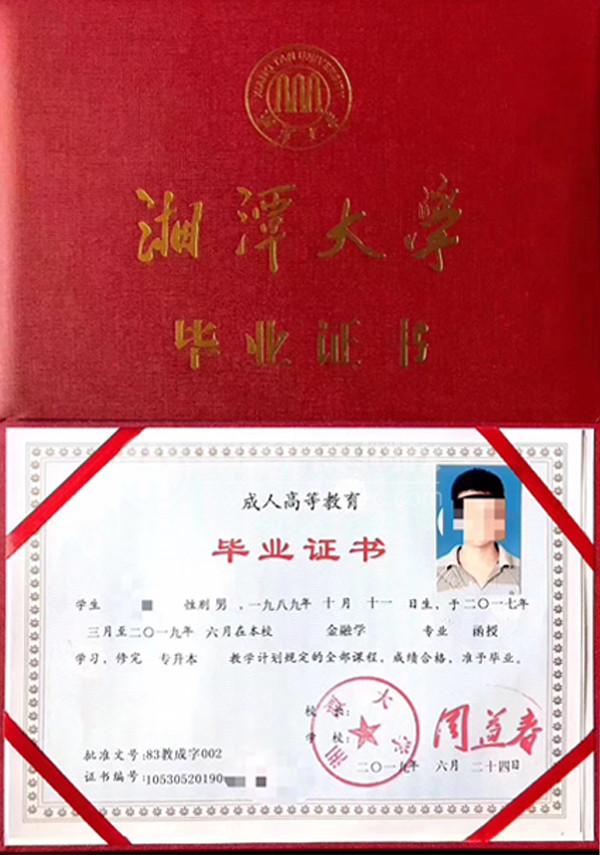 湘潭大学毕业证书@chinaadec.com
