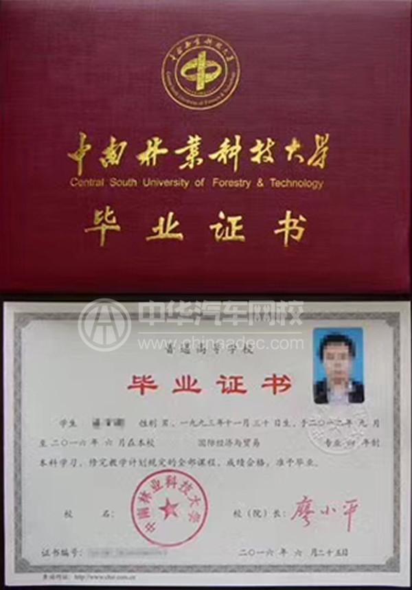 中南林业科技大学毕业证书@chinaadec.com