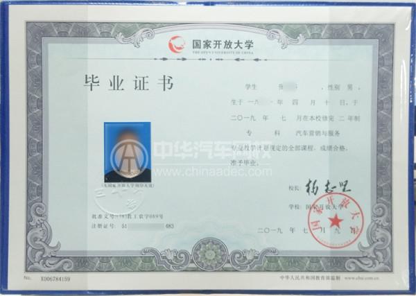 国家开放大学毕业证书@chinaadec.com