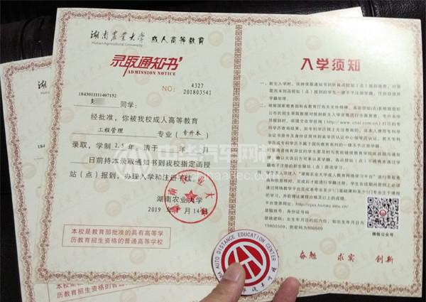 湖南农业大学录取通知书@chinaadec.com