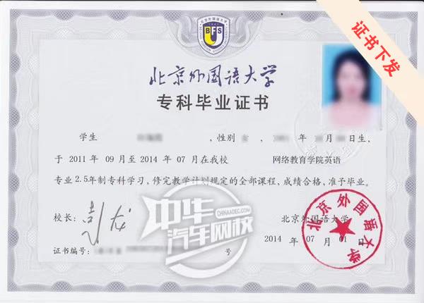 北京外国语大学毕业证@chinaadec.com