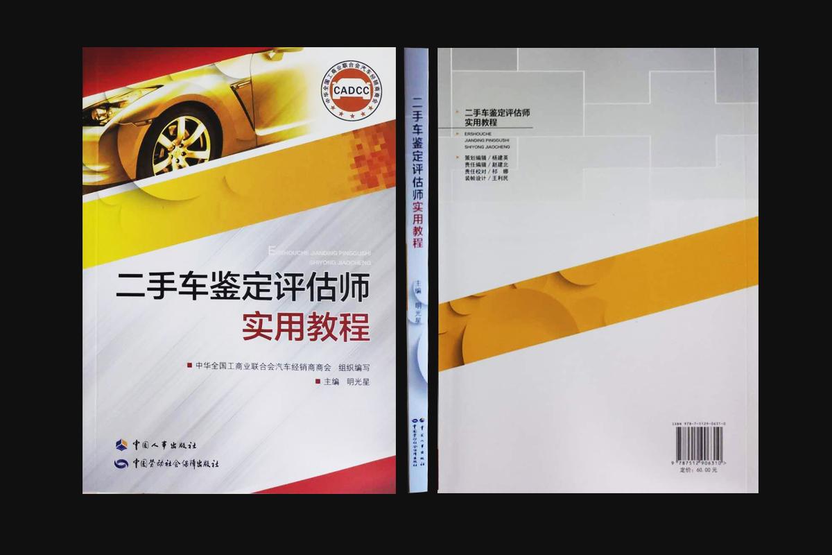 二手车评估师学习资料@chinaade.com