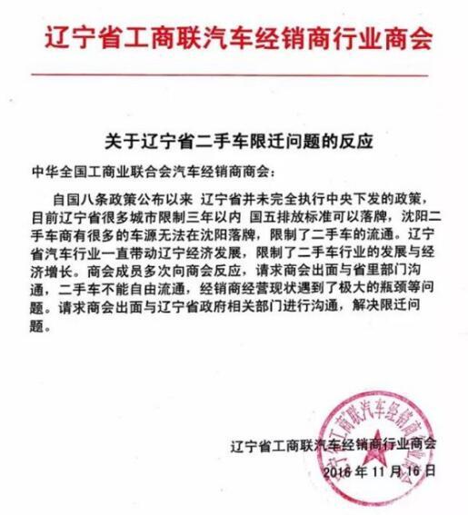 商务部原副部长:二手车行业发展前景依然广阔@chinaadec.com