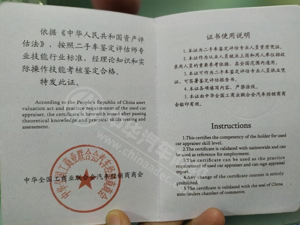 资格证都没有,凭什么说自己是二手车评估师@chinaadec.com
