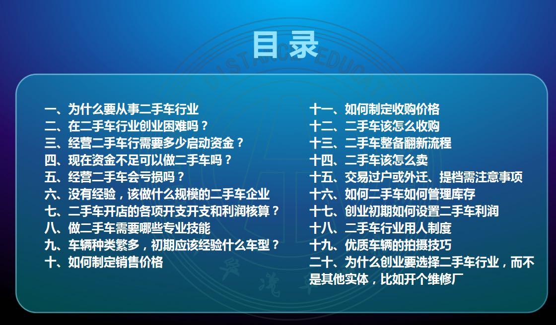 二手车评估师培训内容@chinaadec.com