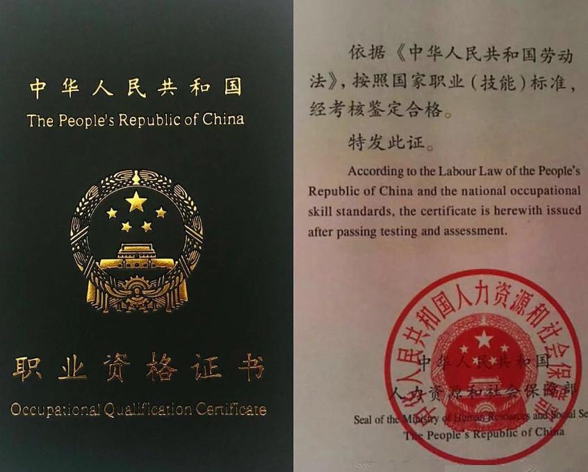 电工二级(技师)职业资格证书@中华汽车网校www.chinaadec.com