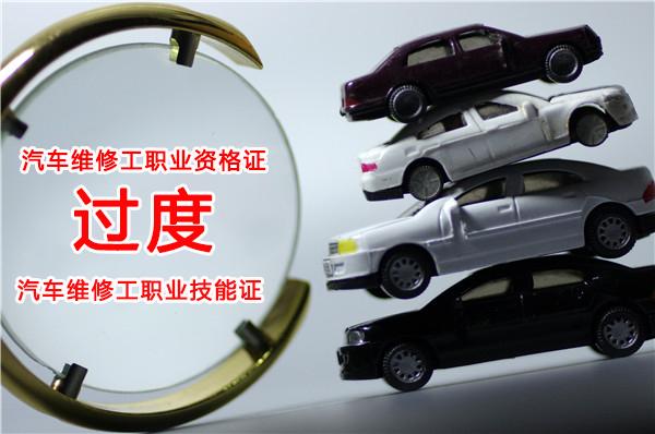 汽修资格证书网上可以自己考么@chinaadec.com