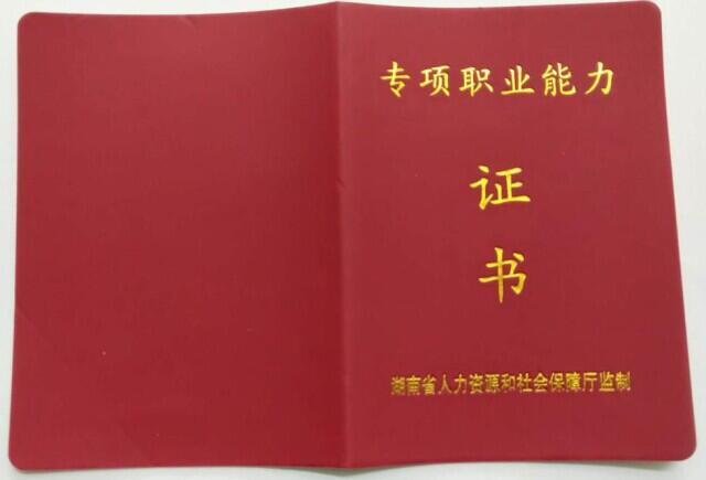 人社部门:2021年技能人才考这几类证书管用@chinaadec.com