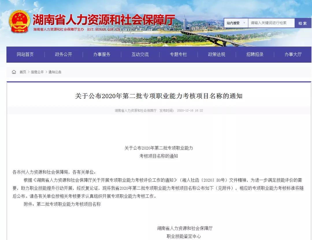 中华汽车网校参加省人社厅专项职业能力考核工作座谈会@chinaadec.com