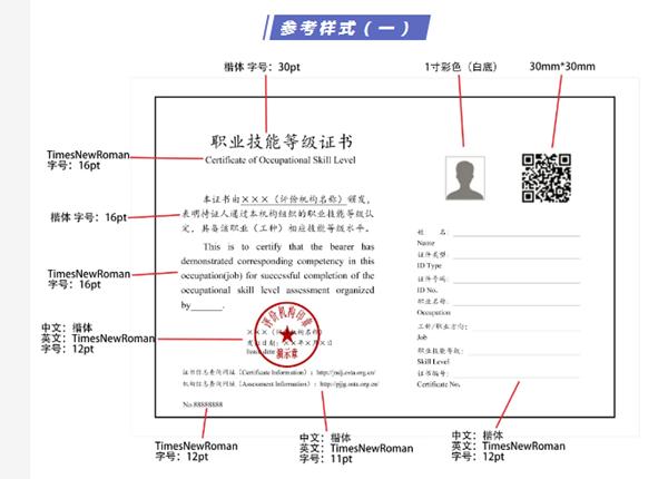 汽车维修工职业技能等级证书@chinaadec.com