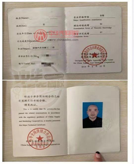 报废汽车拆解专业技术人员资格证在哪里办@chinaadec.com